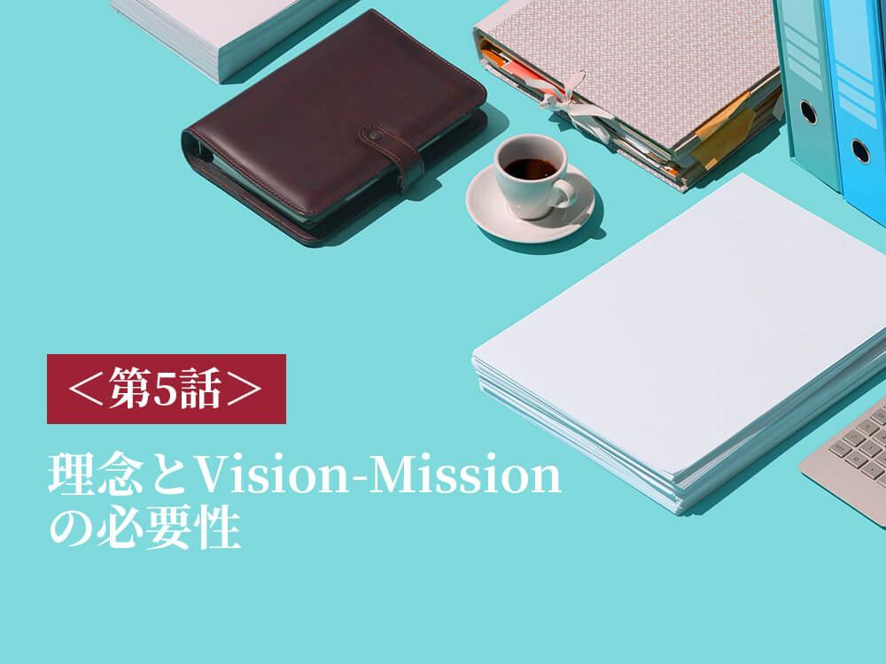 理念とVision-Missionの必要性