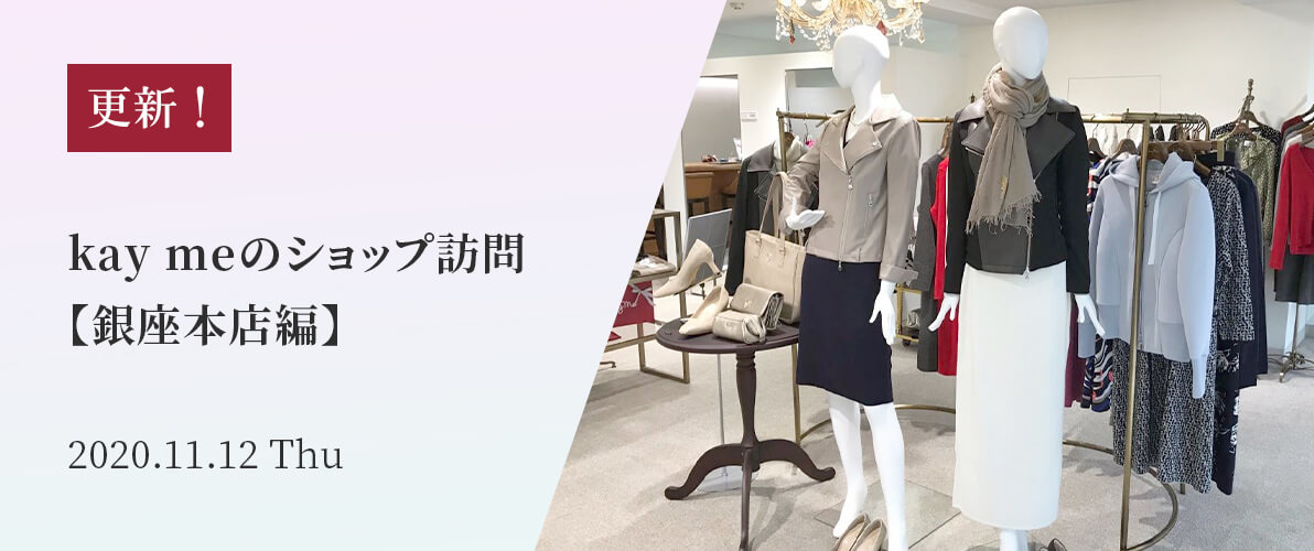 Whats-New-Store-PC_Ginza