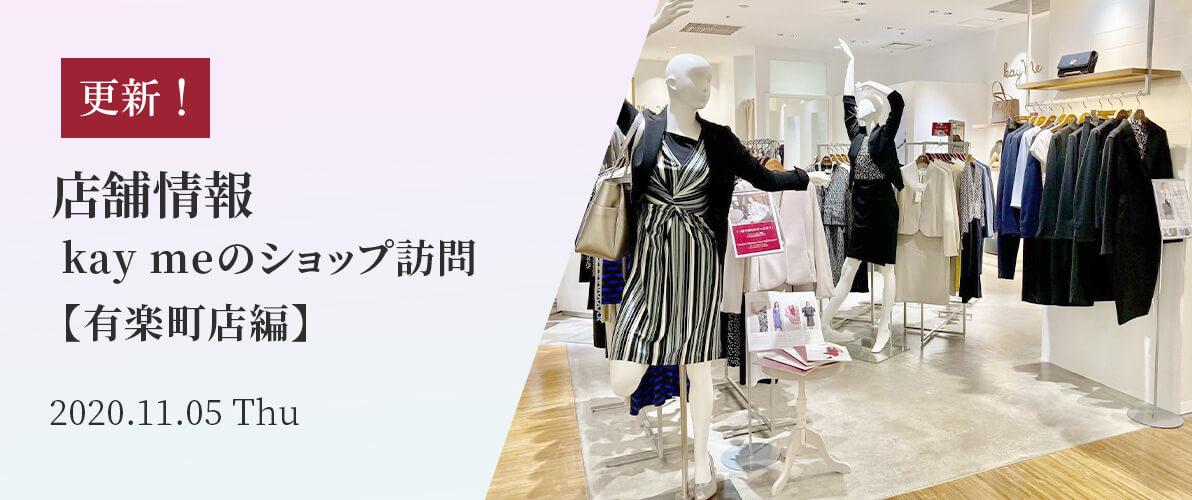 Whats-New-Store-PC_Yurakucho